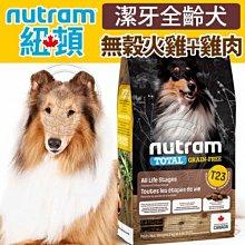 【🐱🐶培菓寵物48H出貨🐰🐹】(免運)紐頓》T23無穀火雞+雞肉潔牙全齡犬犬糧2kg特價1120元自取不打折