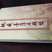 110520 佛教音樂] 地藏菩薩本願經 隨身本