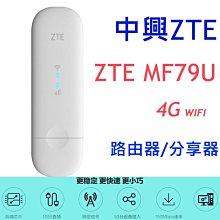 【送轉卡】中興 ZTE MF79U 4G WIFI路由器無線網卡分享器 MF79 E8372h e5573 e3372
