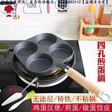 【AMAS】- 新款加厚煎蛋鍋鑄鐵雞蛋漢堡機煎蛋餃模具平底鍋不粘鍋小早餐鍋