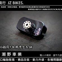 台中潮野車業 JZ BIKES 傑能商行 廢UBS鋁座 + 白鐵叉銷 廢除UBS Vinoora Limi RS NEO