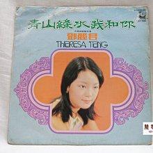 【聞思雅築】【黑膠唱片LP】【00056】鄧麗君---青山綠水我和你