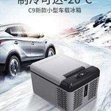 車用小型迷你冰箱 冰虎 9公升車載冰箱 12V/24V 車家兩用貨車用小冰箱 / 壓縮機製冷 / 冷凍冷藏速冷