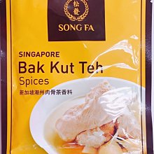 現貨最強馬上寄出 效期到2023年!!搶先預購!新加坡美食~松發肉骨茶~☆松發潮州肉骨茶!!!