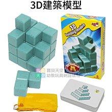 ◎寶貝天空◎【3D建築模型】索瑪立方塊,七塊立方體,魔數5立方,邏輯建構數學遊戲,益智堆疊桌遊玩具教材