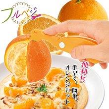 [霜兔小舖]日本代購 日本製 下村企販 不沾手 橘子柳橙剝皮器 FOK-01