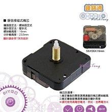 【鐘錶通】台灣SUN_12888-16超靜音掃描機芯—壓針/螺紋高16mm(相容T系列指針)