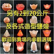 晶麗鹽燈-2~20公斤💯天然水晶玫瑰鹽燈 夜燈 床頭燈🎀含鹽燈+底座+電線+燈泡 整組