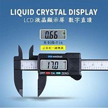 電子測量尺 可測量內徑 外徑 長度 與 深度 (現貨立發)