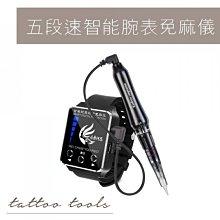 TC12 紋繡五段速智能腕表免麻儀