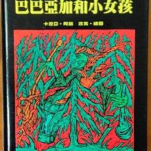 【探索書店498】繪本 巴巴亞加和小女孩(精裝) 華一書局 ISBN:9789579658423 210603