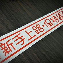 玩花樣~新手上路 保持距離,汽車貼紙,防水貼紙。鏤空貼紙,警告標語。
