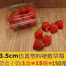 ☆創意特色專賣店☆3.5cm 仿真水果 塑料硬殼草莓 帶盒子裝 (1盒=15個=150元)