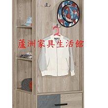 321-7  亞伯特衣櫥邊櫃(台北縣市免運費)【蘆洲家具生活館-9】