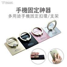 【蘆洲IN7】Metal-Slim 多用途 旋轉 指環 手機固定扣環 支架 立架 車架 附掛勾 手機固定神器