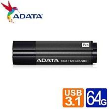 【鴻霖-隨身碟】威剛 S102 pro 64GB USB3.2行動碟 (灰/藍) 高速傳輸