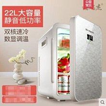 【興達生活】福瑞傑22L車載制冷小冰箱迷妳小型家用宿舍冷藏二人世界單門式