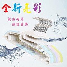 最新款專利 ~第二代乾濕兩用衣架  天和田野 獨特設計 魔術防滑衣架 空間收納  150入/組