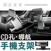 台灣現貨+開箱影片🔥鋁合金質感 cd手機架 插槽式 車用手機架 汽車手機架 cd孔 車用 手機夾