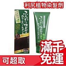 日本原裝 利尻昆布 北海道 無添加 利尻植物染劑 200g 白髮 軟管染膏 母親節美美❤JP