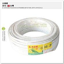 【工具屋】*含稅* 白扁線 2.0mm*2F / 2C 50Y 600V聚氯乙烯絕緣及被覆電纜 VVF 不指定廠牌 台灣