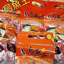 (中秋節頂級伴手禮)烏魚王一口吃烏魚子 下酒菜 零嘴 聚餐 好選擇