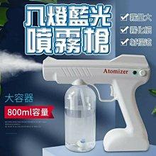 預購 防疫商品 藍光噴霧槍 居家必備 辦公室必備 裝酒精 次氯酸水 稀釋漂白水等