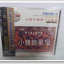 = Sallyshuistore = ☆ 二手CD:中國音樂大全古箏名曲-趙玉齊古曲專輯(附側標) ☆