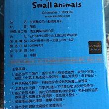 全新 卡娜赫拉的小動物馬克杯 聯電股東會紀念品