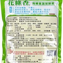 全館滿799免運【蔬菜之家002-A80】花綠香有機質蔬菜粉肥600克※此商品運費請選擇宅配※