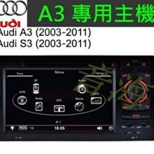 奧迪 Audi A3 音響 A4音響 A6音響  TT DVD音響 類原廠藍芽 USB 倒車影像 數位電視