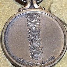 紀元二千六百年祝典紀念章