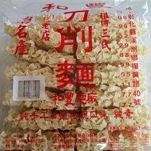 【現貨】和豐 刀削麵每包1200g.一包特價$89元.超取限1-3包.