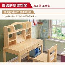 【彬彬小舖】現貨  限時免運『A款實木兒童書桌椅』 高品質可升降 可調節桌椅高度 學習桌 書櫃 課桌椅 電腦桌