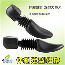 伸縮定型鞋撐防皺扭曲 保持美觀減少皺摺產生 ╭*鞋博士嚴選鞋材*╯