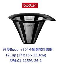 丹麥Bodum 12Cup(51oz) 304不鏽鋼咖啡濾網 茶葉濾網 咖啡濾杯 手沖咖啡#01-11593-26-1
