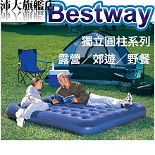 【沛大旗艦店】 雙人   充氣床充氣墊 充氣睡墊 露營床 氣墊床 戶外 加床 游泳池 帳篷 【S81】