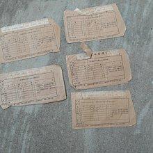 早期---國軍官兵---薪俸袋----共5個