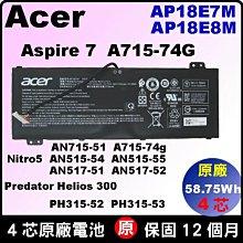 原廠 AP18E7M acer 宏碁 電池 Nirto7 AN715-51 aspire7 A715-74G 台北現場拆