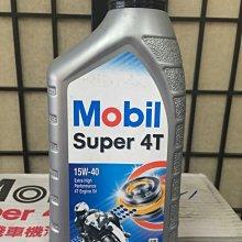 【MOBIL 美孚】Super 4T 15W40 機車專用油、1L/罐【公司貨】-單買區