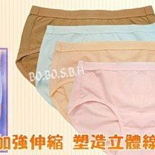 小百合美學內衣館 (218)中低腰彈性棉伸縮貼身舒適包臀內褲