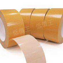 【低價王】DV21 PVC雙面膠帶 氣球膠帶 會場佈置 不易殘膠 拉不斷膠帶 高黏雙面膠帶【高黏易拉除】