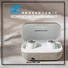 『愛拉風興大店』獨家贈送收納盒 Sennheiser MOMENTUM True Wireless2 真無線耳機,現貨