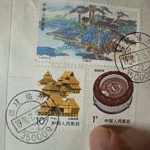 238--兩岸剛開放時期(免運費)老郵票--福建福州--老郵戳(罕見1992中國寄台灣)實寄封