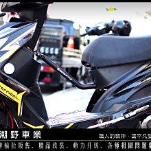 台中潮野車業 Moto-R 皇泰國際 RF-X 不鏽鋼黑化強化車台套件 勁戰 FORCE SMAX JETS 雷霆S
