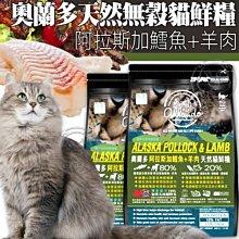 【🐱🐶培菓寵物48H出貨🐰🐹】奧蘭多》天然無穀貓鮮糧阿拉斯加鱈魚+羊肉400g 特價288元(自取不打折)