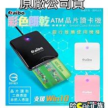 [哈GAME族] 支援win10 你發發 迎戰報稅季 §  AB17 彩色餅乾 ATM晶片讀卡機 自然人憑證 轉帳 報稅
