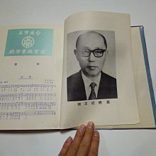 台北市商業職業學校64(簽名清晰--免運費)絕版書籍~畢業紀念冊