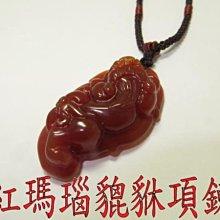 金鎂藝品【紅瑪瑙貔貅項鍊】開光是永久/可配情侶貔貅 /編號 639