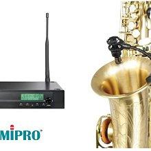 【六絃樂器】全新 Mipro STR-32 (MU16音頭) +ACT-311B 薩克斯風無線麥克組 / 管樂器都可用